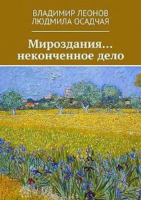 Владимир Леонов, Людмила Осадчая - Мироздания… неконченноедело