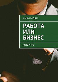 Майкл Соснин -Работа или Бизнес. Лидерство