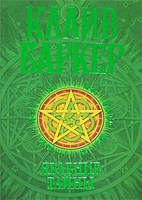 Клайв Баркер -Явление тайны