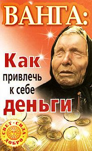 Зинаида Громова -Ванга. Как привлечь к себе деньги