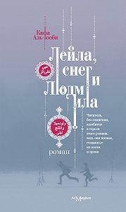 Кафа Аль-зооби -Лейла, снег и Людмила