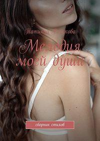Татьяна Рожкова - Мелодия моейдуши
