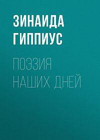 Зинаида Николаевна Гиппиус -Поэзия наших дней