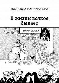 Надежда Василькова -Вжизни всякое бывает