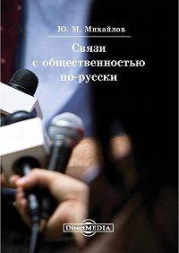 Юрий Михайлов -Связи с общественностью по-русски