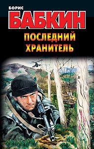 Борис Бабкин - Последний Хранитель