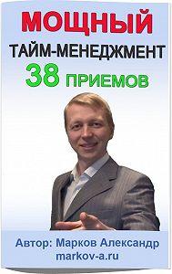 Александр Марков -38 приемов тайм-менеджмента