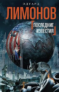 Эдуард Лимонов -Последние известия