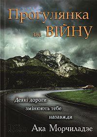 Ака Морчиладзе -Прогулянка на війну