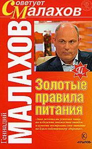 Геннадий Малахов - Золотые правила питания
