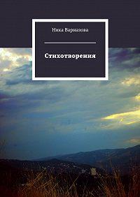 Ника Варназова -Стихотворения