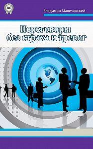 Владимир Маличевский -Переговоры без страха и тревог