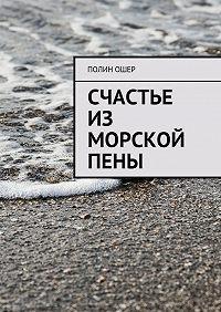 Полин Ошер -Счастье из морской пены