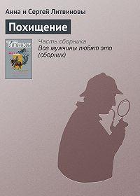 Анна и Сергей Литвиновы -Похищение