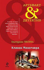 Екатерина Лесина -Клинок Минотавра