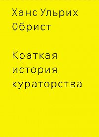 Ханс Ульрих Обрист -Краткая история кураторства