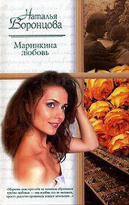 Наталья Воронцова -Маринкина любовь