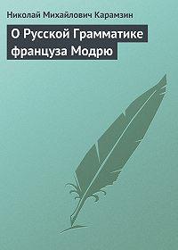 Николай Карамзин -О Русской Грамматике француза Модрю