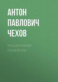 Антон Чехов -Мошенники поневоле
