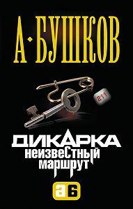 Александр Бушков -Дикарка. Неизвестный маршрут