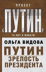 Ольга Видова - Путин. Зрелость Президента