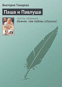Виктория Токарева -Паша и Павлуша