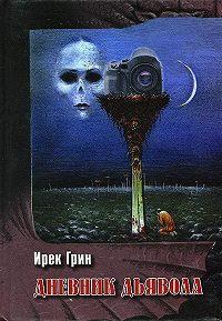 Ирек Грин - Дневник дьявола