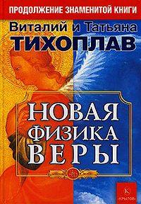 Виталий Юрьевич Тихоплав -Новая Физика Веры