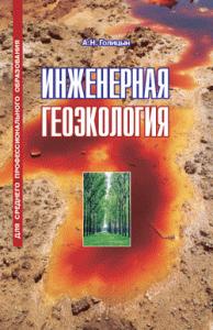 Артур Голицын -Инженерная геоэкология