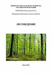 Коллектив авторов -Лесоведение