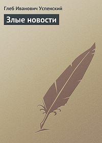 Глеб Успенский - Злые новости