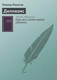 Леонид Филатов -Дилижанс