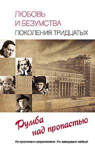 Т. В. Умнова -Любовь и безумства поколения 30-х. Румба над пропастью