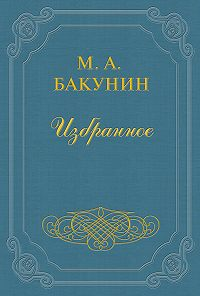 Михаил Бакунин -Анархия и Порядок (сборник)