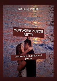 Юлия Бузакина -Можжевеловое лето. Современный любовный роман