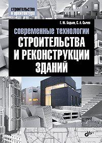 Геннадий Бадьин, Сергей Сычев - Современные технологии строительства и реконструкции зданий