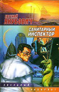Евгений Якубович -Санитарный инспектор