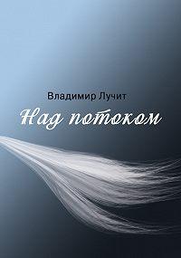 Вадим Лучит - Над потоком