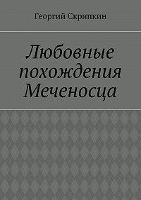 Георгий Скрипкин -Любовные похождения Меченосца