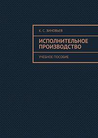Константин Зиновьев -Исполнительное производство. Учебное пособие