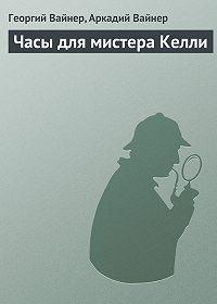 Аркадий Вайнер -Часы для мистера Келли