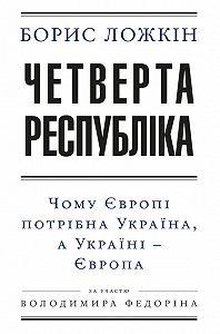 Володимир Федорін, Борис Ложкін - Четверта республіка: Чому Європі потрібна Україна, аУкраїні– Європа