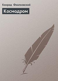 Конрад Фиалковский -Космодром