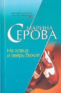 Марина Серова -На ловца и зверь бежит