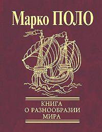 Марко  Поло -Книга о разнообразии мира (Избранные главы)