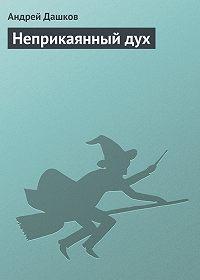 Андрей Дашков -Неприкаянный дух