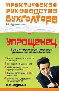 Оксана Алексеевна Курбангалеева -«Упрощенец». Все о специальном налоговом режиме для малого бизнеса