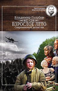 Владимир Голубев -Взрослое лето