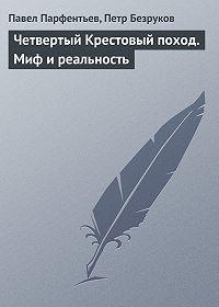 Павел Парфентьев, Петр Безруков - Четвертый Крестовый поход. Миф и реальность