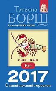 Татьяна Борщ -Рак. Самый полный гороскоп на 2017 год